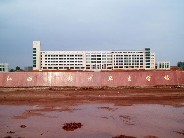 赣州卫生学校