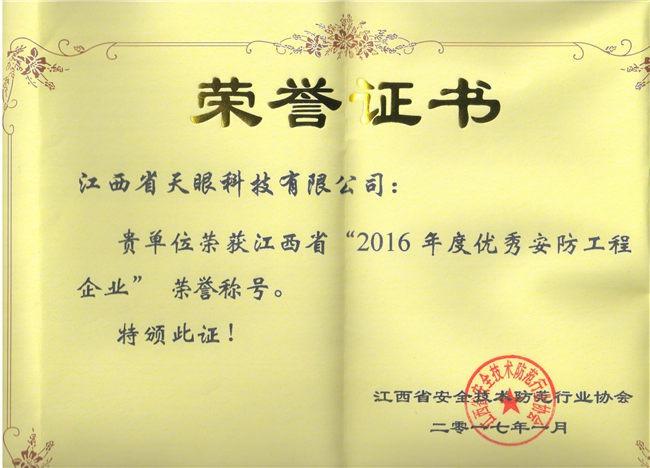 2016年度优良安防工程企