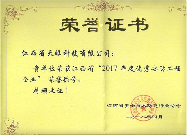 2017年度优良安防工程企